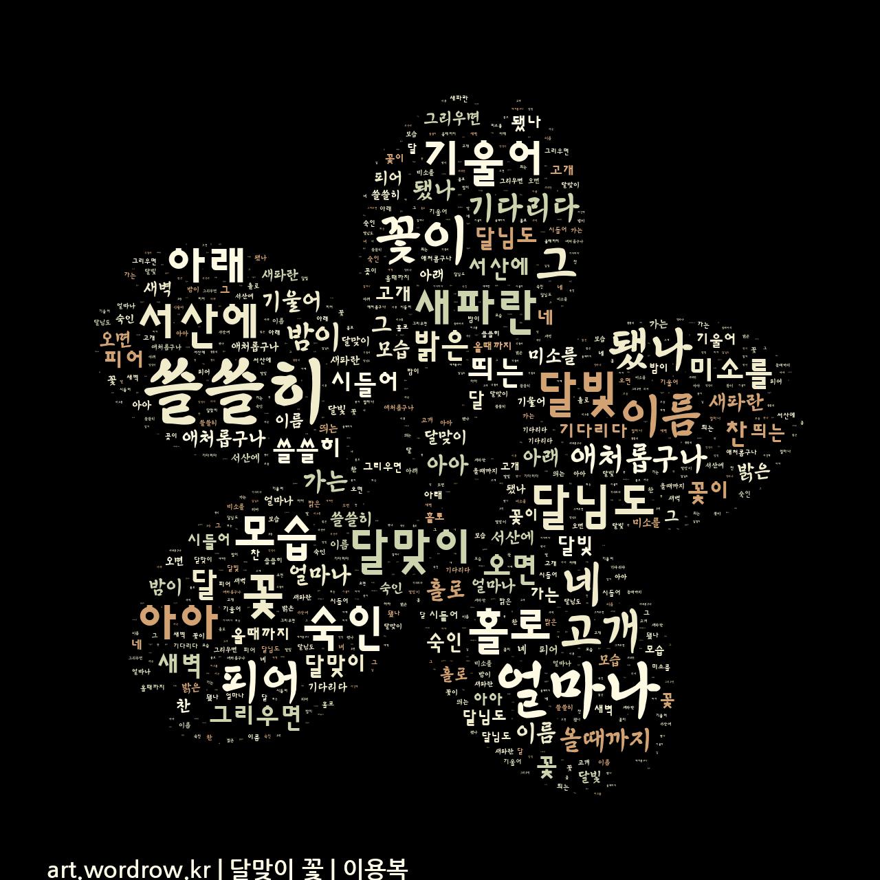 워드 아트: 달맞이 꽃 [이용복]-29